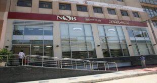 صورة قيمة قرض الزواج من بنك ناصر