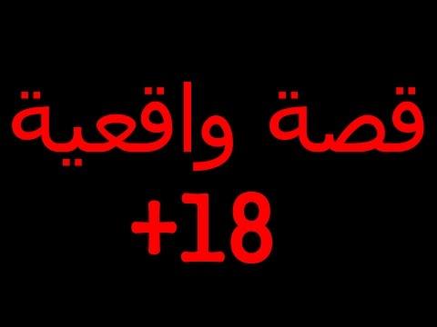 صورة قصه مرعبه جدا ممنوع لاقل من 18 سنه