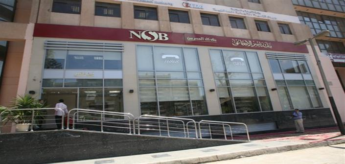صوره قيمة قرض الزواج من بنك ناصر