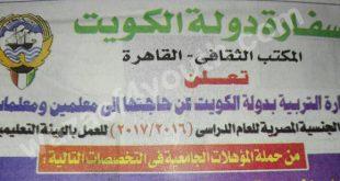 وظائف الكويت للمعلمين 2019