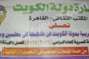 صور وظائف الكويت للمعلمين 2019