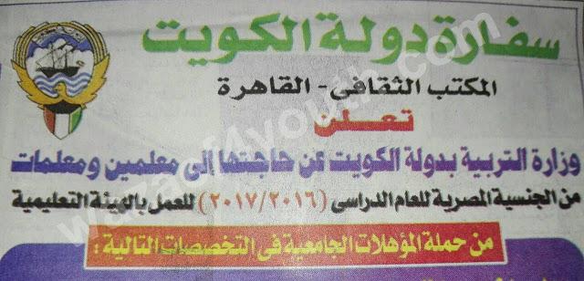 صوره وظائف الكويت للمعلمين 2019