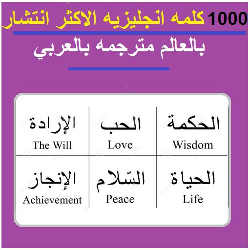 بالصور كلمات انجليزية مهمة مترجمة للعربية 20160625