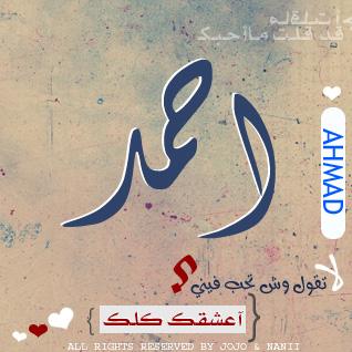 بالصور صور مكتوب عليها احمد ووحشتنى 20160627 29