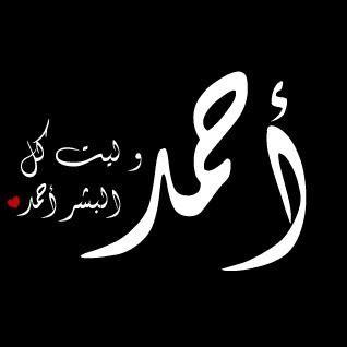 بالصور صور مكتوب عليها احمد ووحشتنى 20160627 31