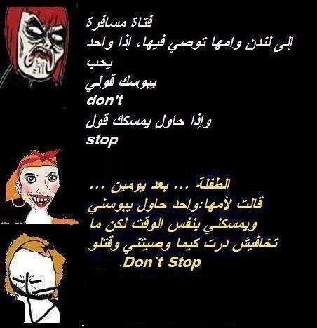 مضحكة جزائرية 2020 تعليقات فيسبوك جزائرية 2020