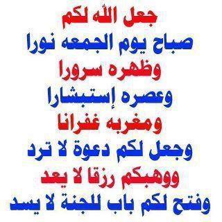 صور صباح يوم الجمعة صور ورسائل لصباح يوم الجمعه