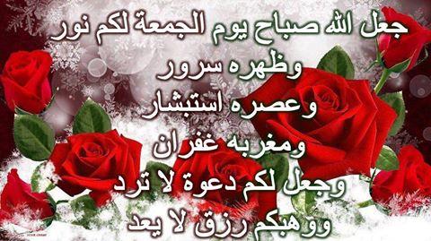 صوره صباح يوم الجمعة صور ورسائل لصباح يوم الجمعه