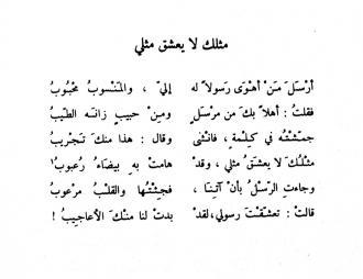 صوره شعر ابو نواس الغزل الفاحش