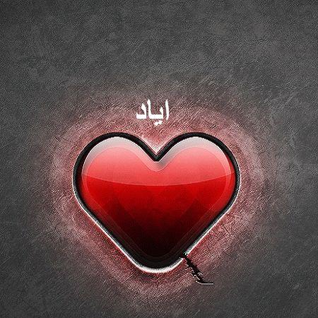 صور معنى اسم اياد فى الاسلام