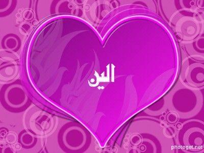 بالصور معنى اسم ايلين في الاسلام 20160629 165