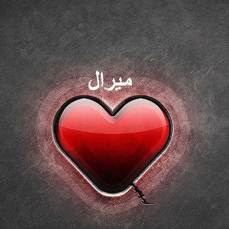 بالصور ما معنى اسم ميرال بالعربي , تعريف اسم ميرال 20160629 237