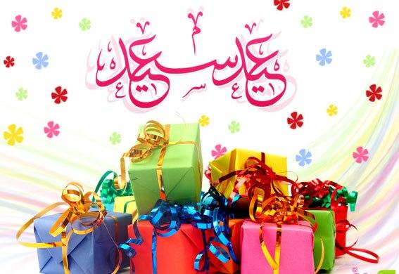 صور متى العيد الاضحى 2019 , موعد عيد الاضحى