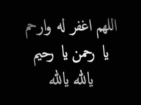 صوره دعاء قصير لاهل الميت دعوة قصيرة لاهل المتوفي
