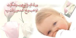 صوره تهنئة بالمولود الجديد في الاسلام
