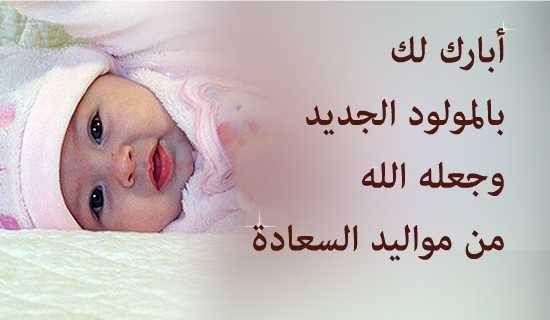 بالصور تهنئة بالمولود الجديد في الاسلام 20160629 433