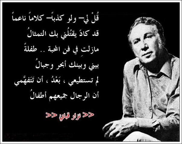 صورة احلى اشعار نزار قباني عن الفراق