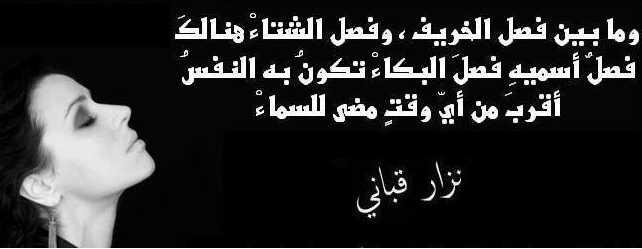 بالصور احلى اشعار نزار قباني عن الفراق 20160629 436