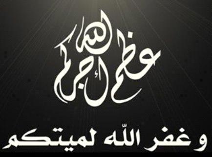 صورة دعاء قصير لاهل الميت دعوة قصيرة لاهل المتوفي