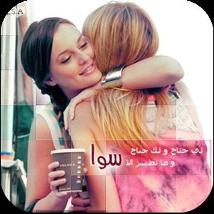 صوره شعر مدح صديق قصيدة في مدح الصديق