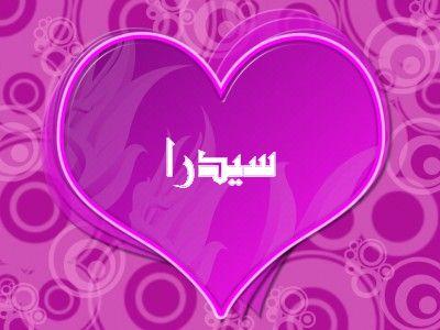 صوره معنى اسم سيدرا في اللغة العربية