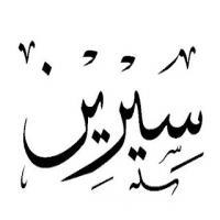 صور معنى اسم سيرين في الاسلام