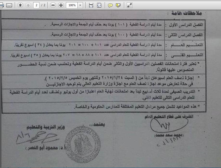مواعيد و توقيت ألجازات ألرسميه  للعام ألدراسى ألجديد 2018-2018 فى مصر
