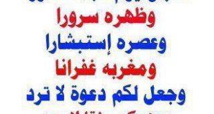 صباح يوم الجمعة صور ورسائل لصباح يوم الجمعه