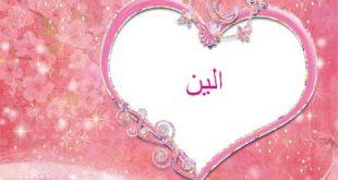 معنى اسم ايلين في الاسلام