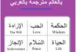 صور كلمات انجليزية مهمة مترجمة للعربية