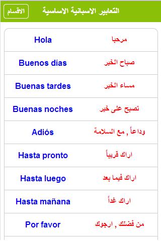كتاب قاموس عربي انجليزي
