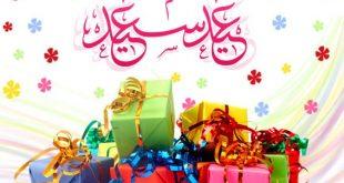 صورة متى العيد الاضحى 2019 , موعد عيد الاضحى