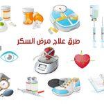 اعراض مرض السكر اسباب مرض السكري علاج مرض السكري