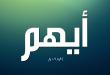 صور معنى اسم ايهم في اللغة العربية