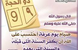 صورة متى يوم عرفة 2019