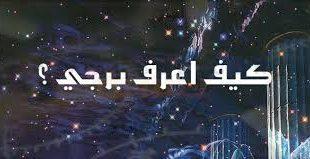 صورة عاوز اعرف برجي حظك 2019
