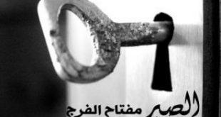 صوره حكم واقوال عن الصبر بالصور