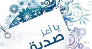صور مقالات عن عتاب الاصدقاء