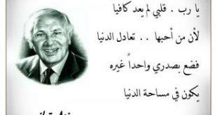 صور ماذا اقول له الشاعر الكبير نزار قباني
