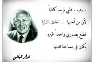 صوره ماذا اقول له الشاعر الكبير نزار قباني