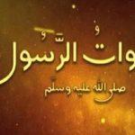 غزوات الرسول عليه الصلاة والسلام