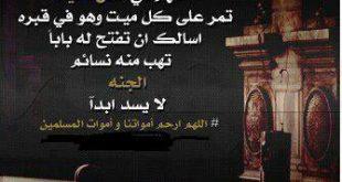دعاء الميت يوم الجمعه ادعية الموتى في يوم الجمعة