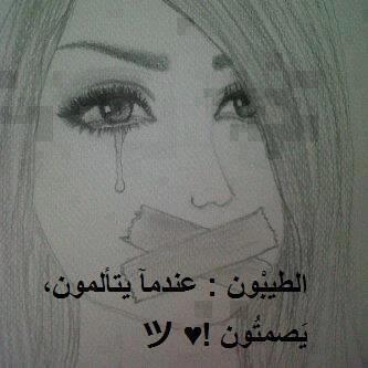 صور كلام في حزن