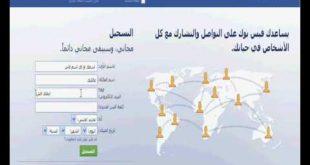 كيف اسجل اكثر من حساب على الفيس بوك