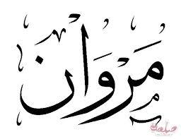 صور ما معنى الاسم مروان