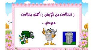 موضوع عن النظافة
