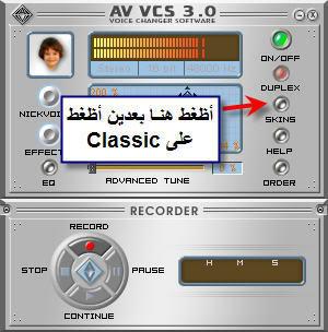 برنامج تغير الصوت , شرح برنامج تغير الصوت