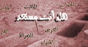 كلام عن الموت والقبر
