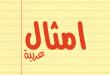 صور امثال عربية مشهورة