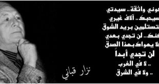 صور قصائد نزارقباني